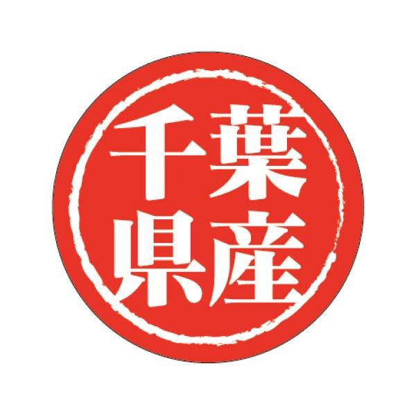 画像1: シール「県産表示」 φ30mm 1,000枚単位 (1)