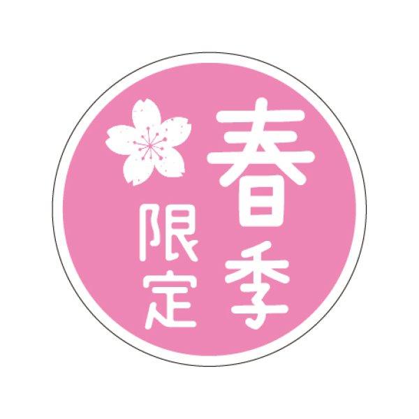 画像1: シール「春季限定」 φ30mm 1000枚単位 (1)